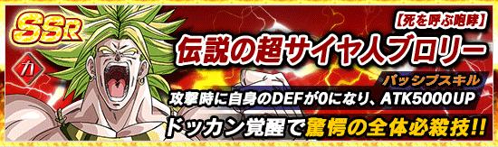 ゴッド 龍石 13 【ゴッド龍石】セレクトドッカンフェスのオススメキャラクターについ...